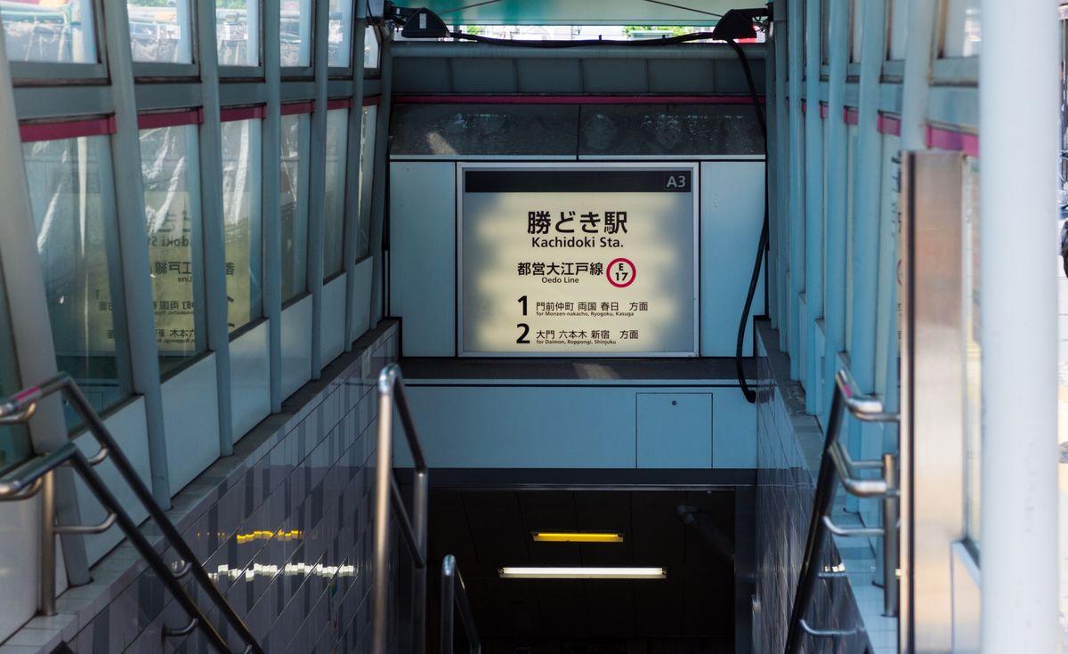 Kachidoki Station for Olympic Village
