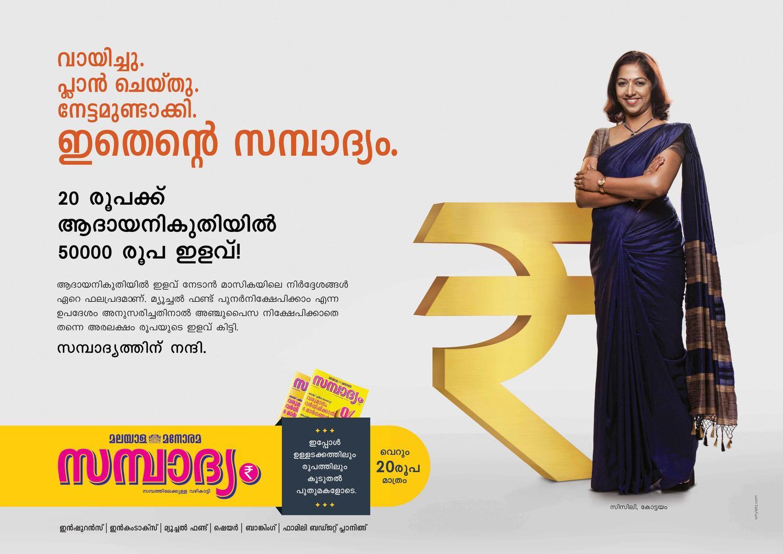 Client: Malayala Manorama
