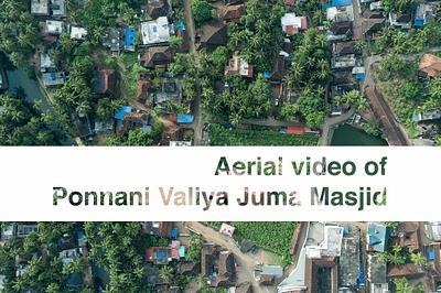 Ponnani Jum'ah Masjid aka Valiya Jum'ah Palli