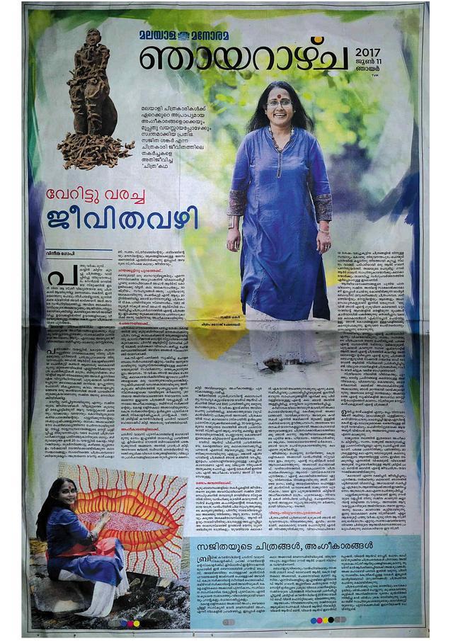 മലയാളം (Malayalam) Newspaper Clippings