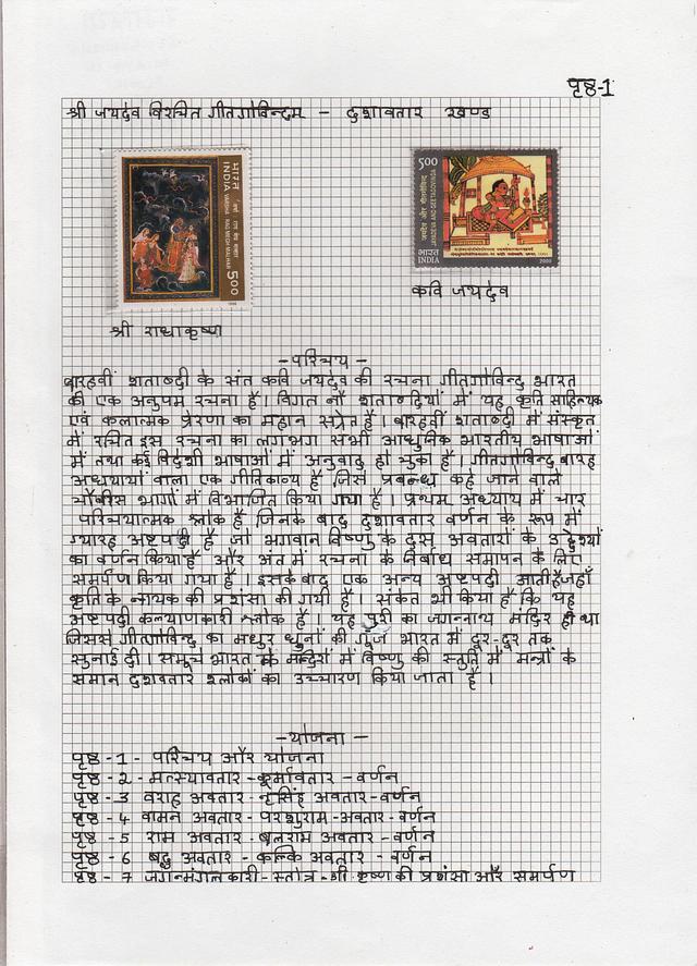 Hindi PhilExhibition 2