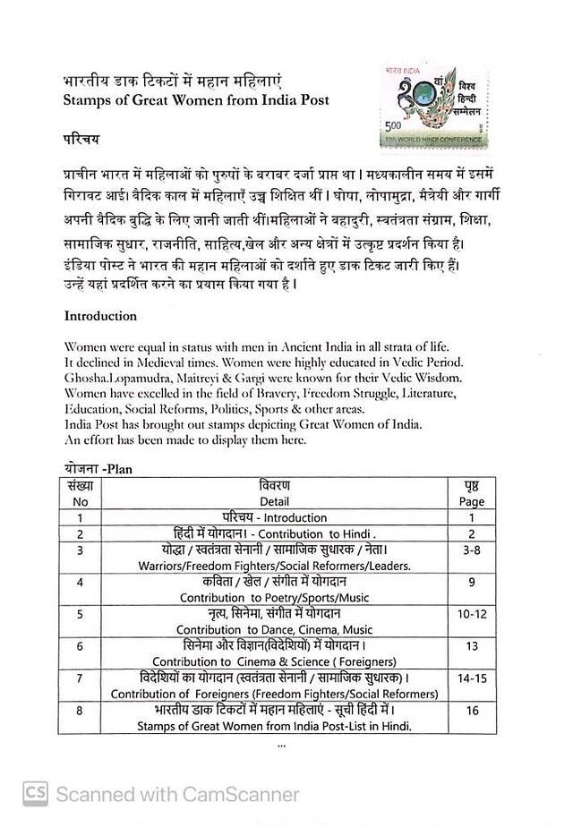 Hindi PhilExhibition 3