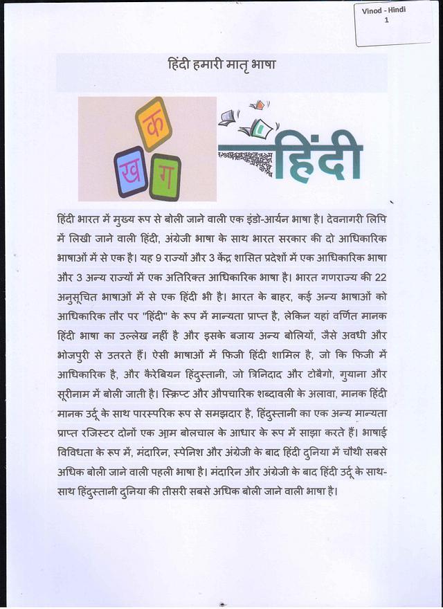 Hindi PhilExhibition 4