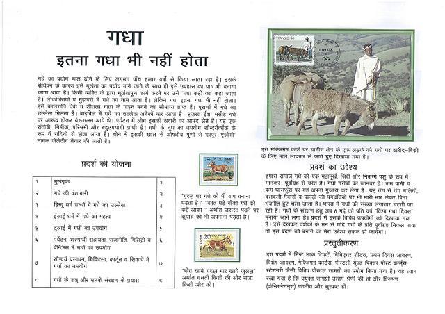 Hindi PhilExhibition 5